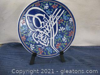 Ceramic Wall Decorative Plate W/Islamic Calligraphy